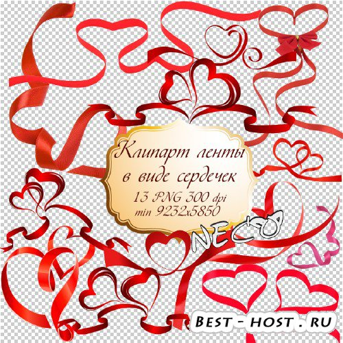 Cliparts tape in the form of hearts - Клипарт ленты в виде сердечек PNG