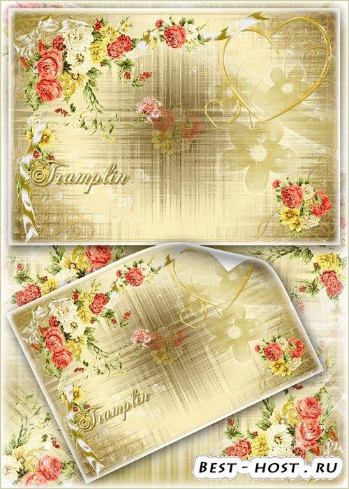 фотошоп Цветочный золотой фон для открыток и рамок Psd Исходник с розами для декорирования