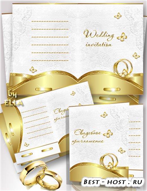 Многослойные  PSD исходники-Приглашения на свадьбу 6