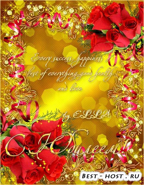 Золотая поздравительная рамка с букетом красных роз-Поздравляем С Юбилеем!