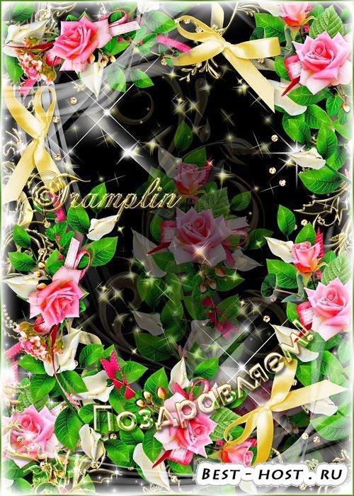 Рамка для фото с розами и бантами – Поздравляем с Днем счастливым и Прекрас ...