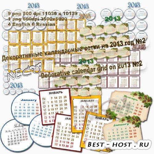 Декоративная календарная сетка на 2013 год - набор № 2