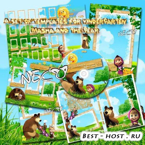 Набор шаблонов для детского сада Маша и Медведь - До свиданья, детский сад