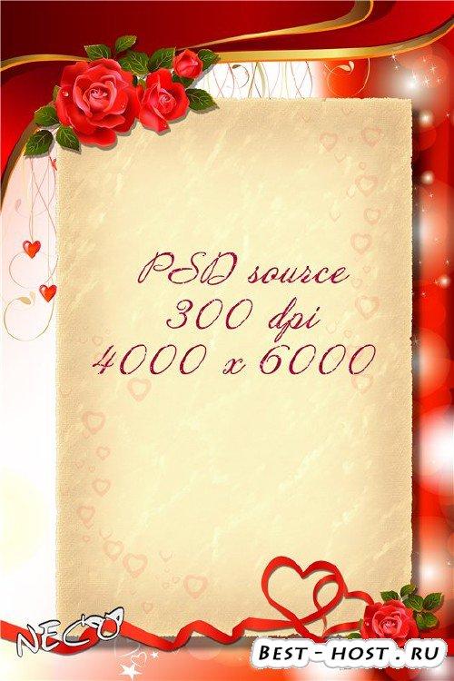 Поздравительный PSD исходник c красными розами