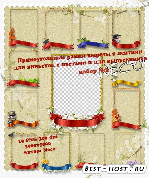 Прямоугольные рамки вырезы с лентами для виньеток с цветами и для выпускников 2