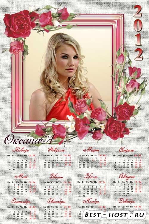 Календарь - рамка шаблон на 2012 год –  Прекрасная красная роза