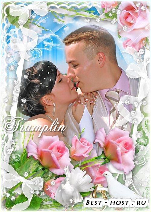 Свадебная Рамка для фото – Совет да любовь вам на все времена