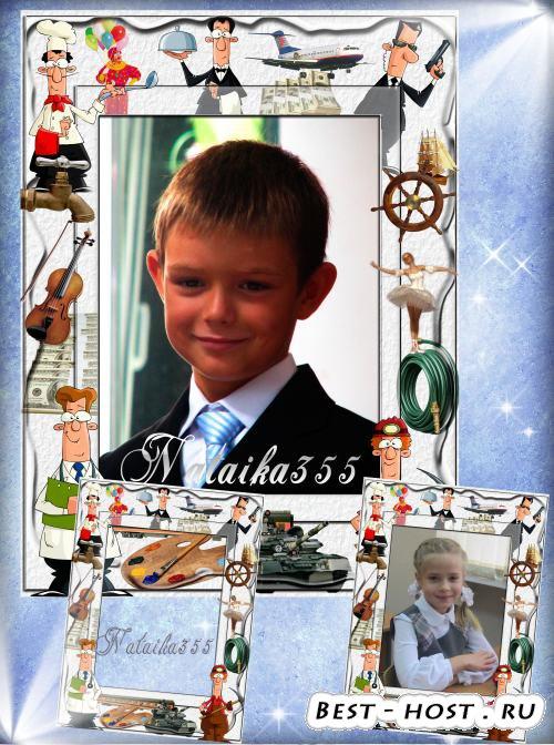 Рамка для детского фото - Про профессию мою