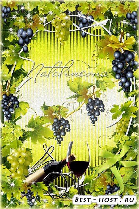 Рамочка для фото – Грозди винограда спеют в саду, бликами играет солнце поу ...