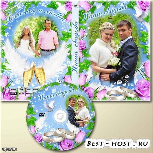 Свадебная обложка для DVD дисков – Наша свадьба