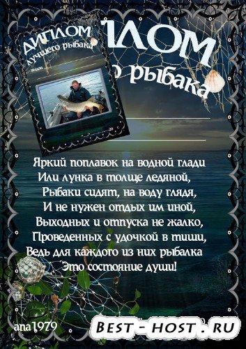 Диплом рыбака - Состояние души