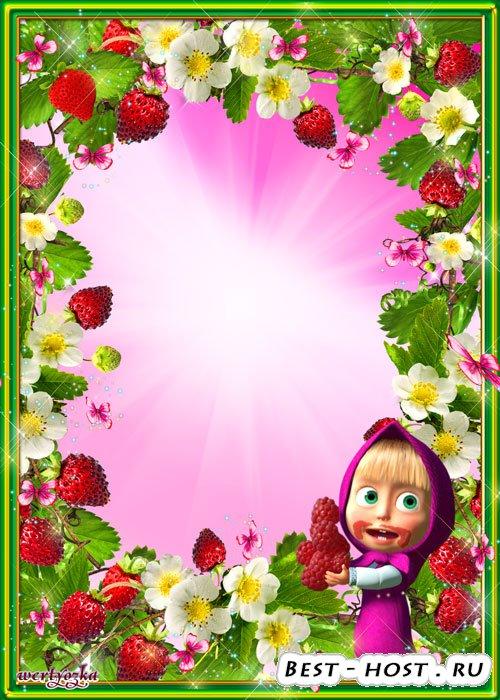 Детская рамка с героиней мультсериала Маша и Медведь - Маша и ароматные ягоды клубники