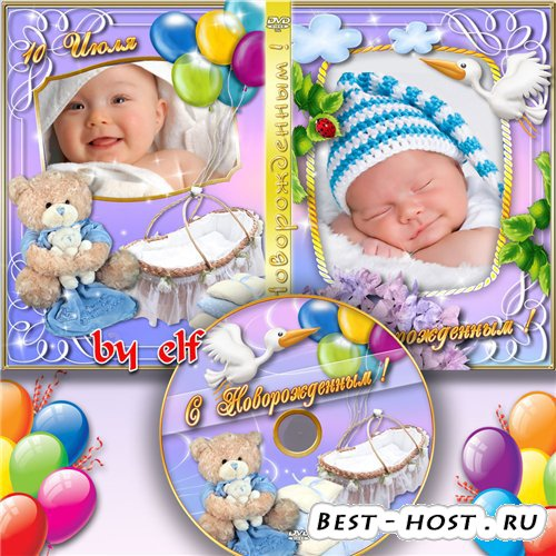 Обложка DVD и задувка на диск + рамочка - C Новорожденным!