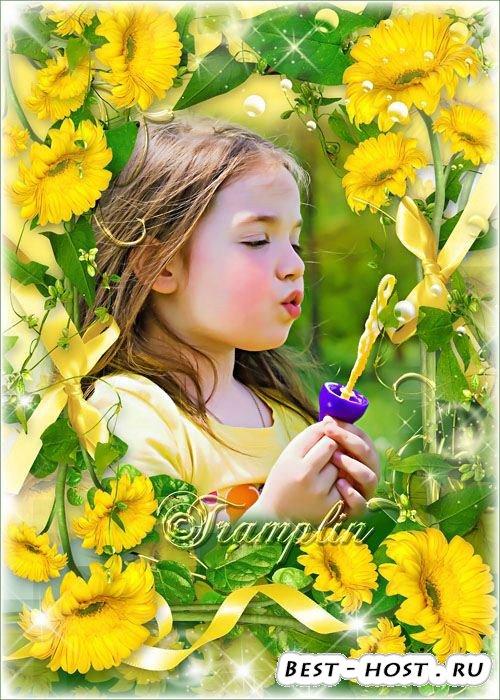 Летняя цветочная фоторамка – И солнышка, и света полным, полным-полно