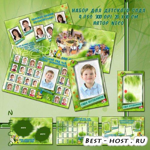 Набор с Незнайкой - Виньетки для детского сада - До свиданья детский сад