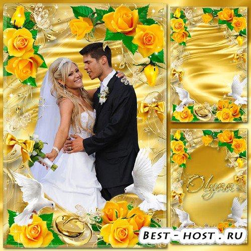 Золотистая свадебная рамка для фотошоп - Ах, эта свадьба