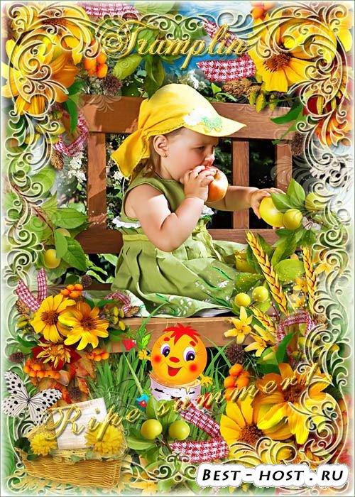 Летняя  рамка -  Спелое лето. Спелое лето. В ягоды, В яблоки, в сливы одето