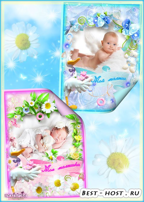 Рамки детские для фотошопа - Дети наша радость и счастье