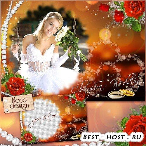 Стильная свадебная рамка с красными розами - Всегда с тобой!