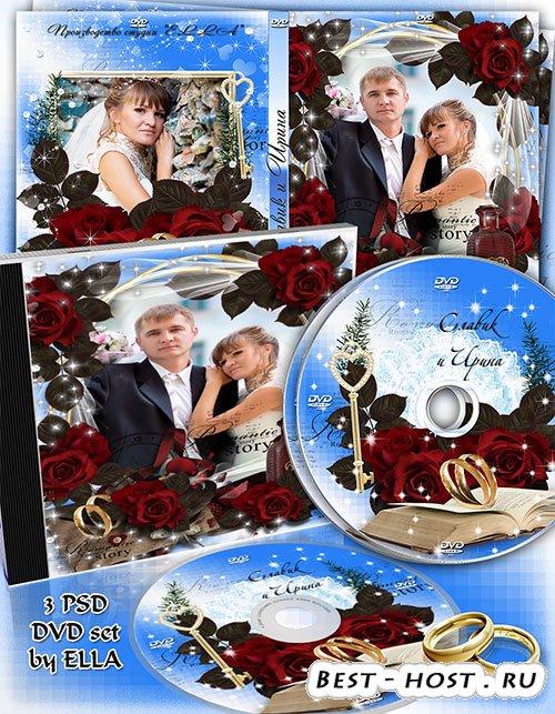 Свадебный комплект рамка DVD-обложка -Счастье быть с тобою рядом