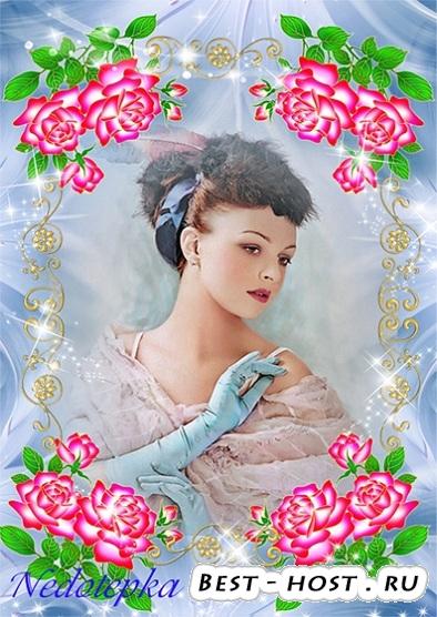 Женская рамочка - И снова розы - дивные цветы!