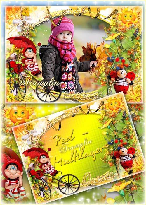 Осенняя многослойная рамка - Кроет уж лист золотой Вешнюю леса красу