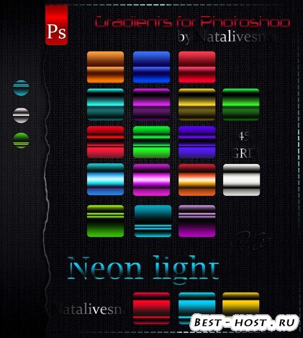 Градиенты для Photoshop  - Неоновый свет