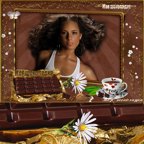 Женская рамка для фото - Моя шоколадка