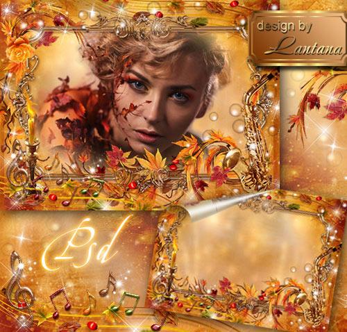 Рамочка для фото - Осень переливами играет и закружит в вальсе над землёй