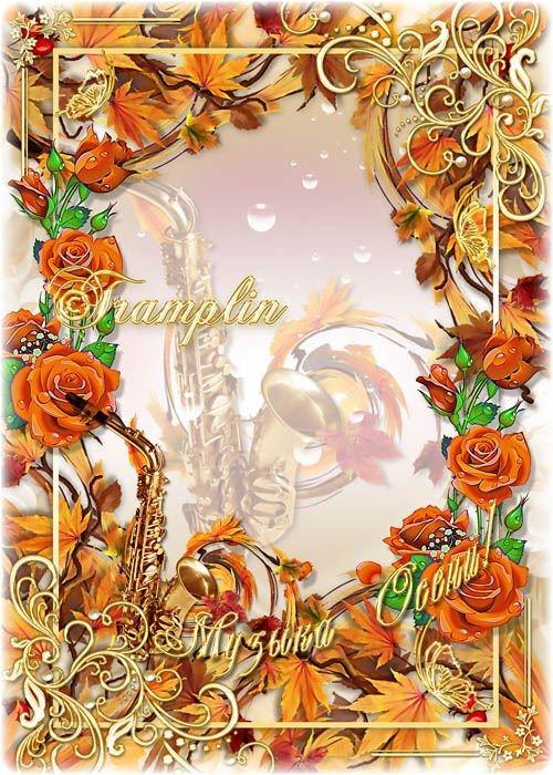 Осенняя рамка - Следом за летом Осень идёт. Жёлтые песни ей ветер поёт