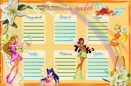 Школьное расписание уроков для девочки  - феечки Winx