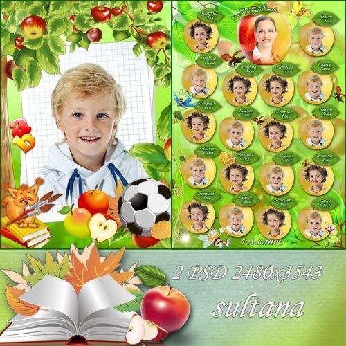 Виньетка для младших классов и детского сада с вырезами-яблоками - Яблочки  ...