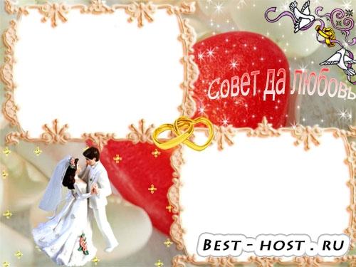 Свадебная рамка для фотографий - Совет да любовь!