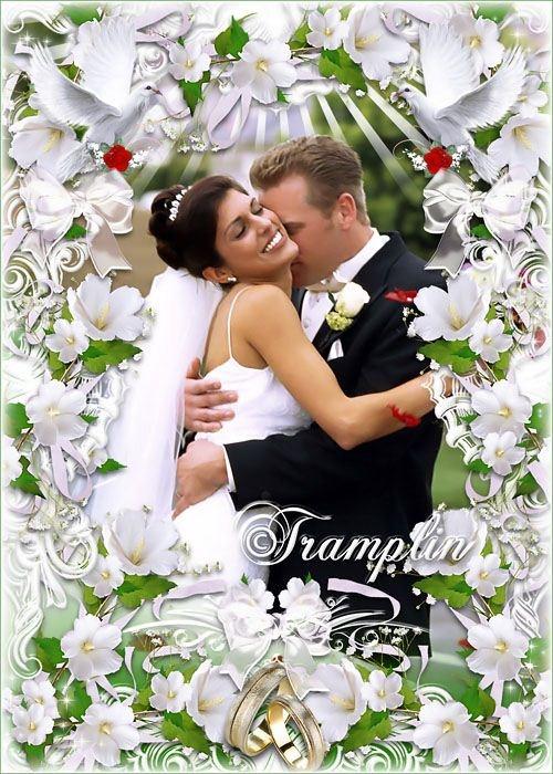 Свадебная рамка для фото – Пусть будет дружною семья