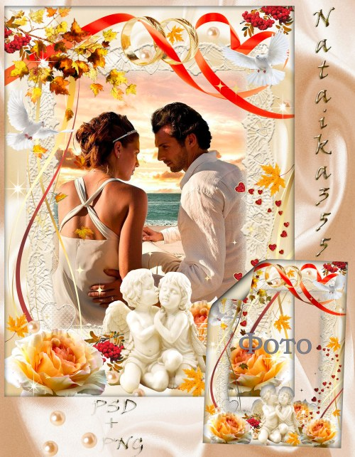 Рамка для свадебного фото - Мне золотом осень поет о любви
