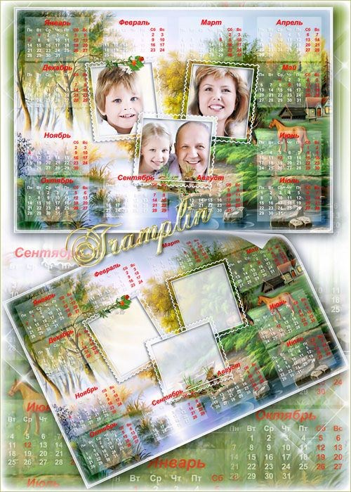 Настенный календарь-рамка на три фото на 2013 год -  Сказочная красота