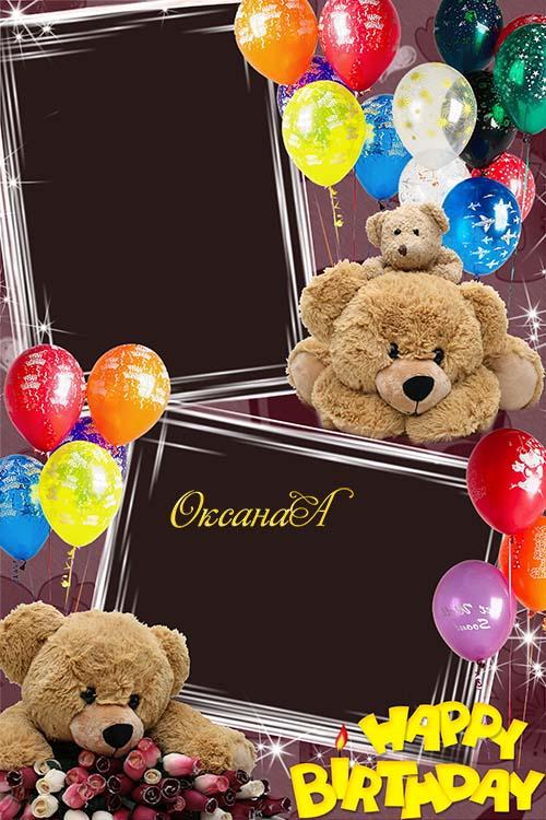 Рамка на день рождения ребенка на 2 фото  - Мишка Тедди и миллион воздушных ...