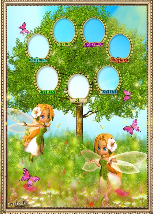 Виньетка детская - Семейное древо с феями