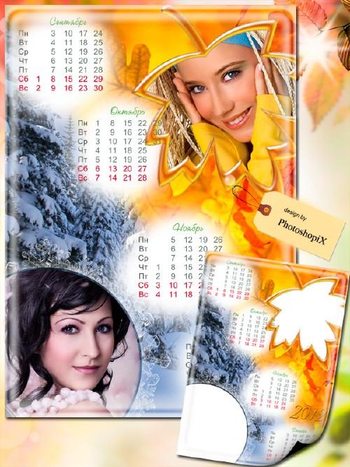 Календарь-рамка на 2012 год – Осень + Зима