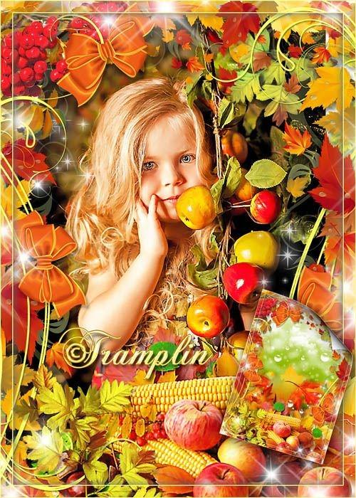 Осенняя рамка – Что за яблочко - Оно, Соку спелого полно