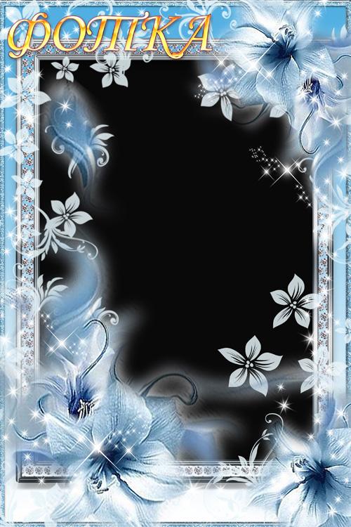 Женская рамка для фото - Нежно-голубая