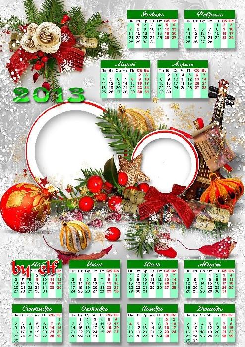Календарь – рамка на 2013 год – Чародейка зима