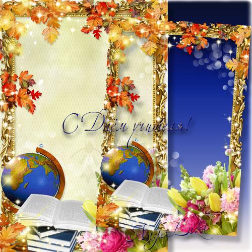 Праздничная фоторамка к Дню учителя - Поздравляем Вас, дорогие учителя