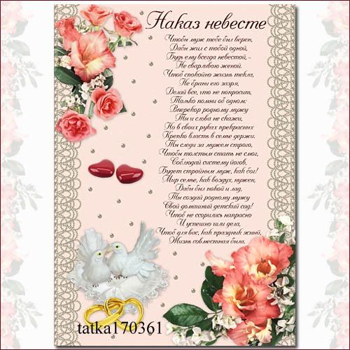 Свадебное поздравление - Наказ для невесты 2