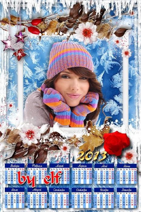 Календарь на 2013 год - Здравствуй, зимушка-зима