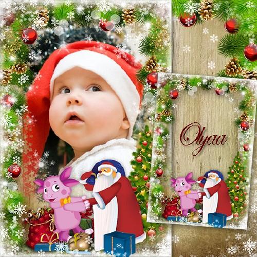 Детская новогодняя рамка для фотошоп с Лунтиком