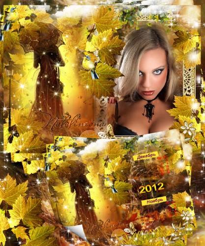 Рамочка - календарь  – Осень листьями закружит разноцветною листвой…