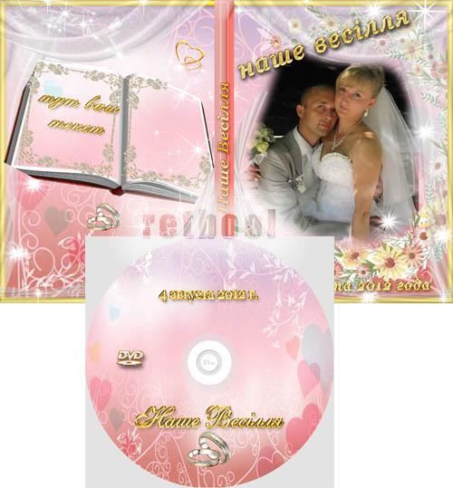 Обложка  диск Наше весілля 2