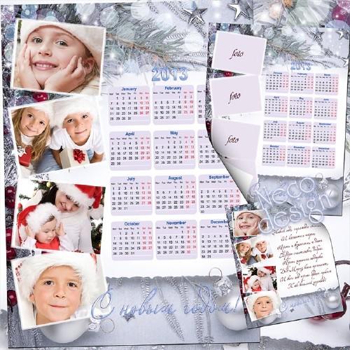 Стильный новогодний календарь в серебристых тонах на четыре фото на 2013 год