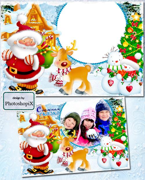 Детская зимняя рамочка для фотошопа – Снежная сказка